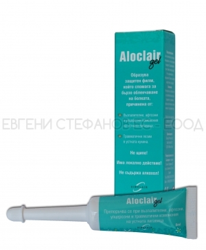 Препарат за афти Aloclair gel (8 мл.)